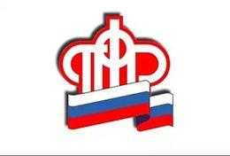 ПФР, Отдел Пенсионного фонда Российской Федерации